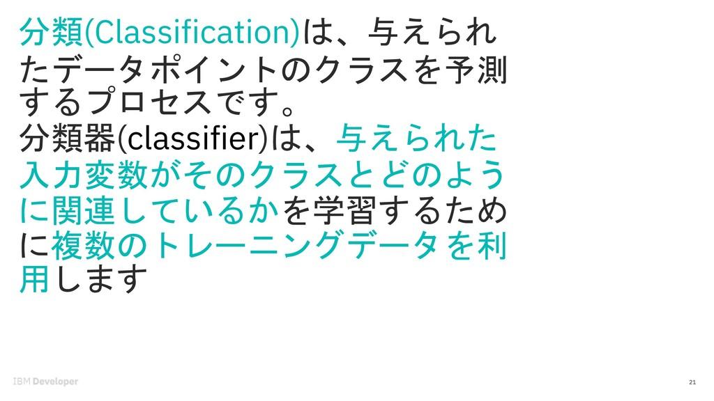分類(Classification)は、与えられ たデータポイントのクラスを予測 するプロセス...
