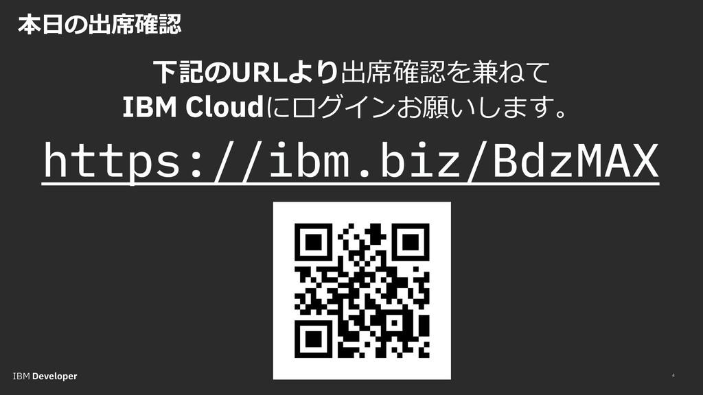 本⽇の出席確認 4 https://ibm.biz/BdzMAX 下記のURLより出席確認を兼...