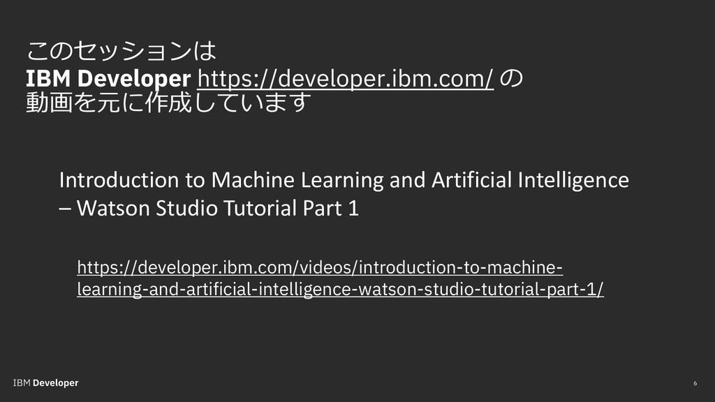 このセッションは IBM Developer https://developer.ibm.co...