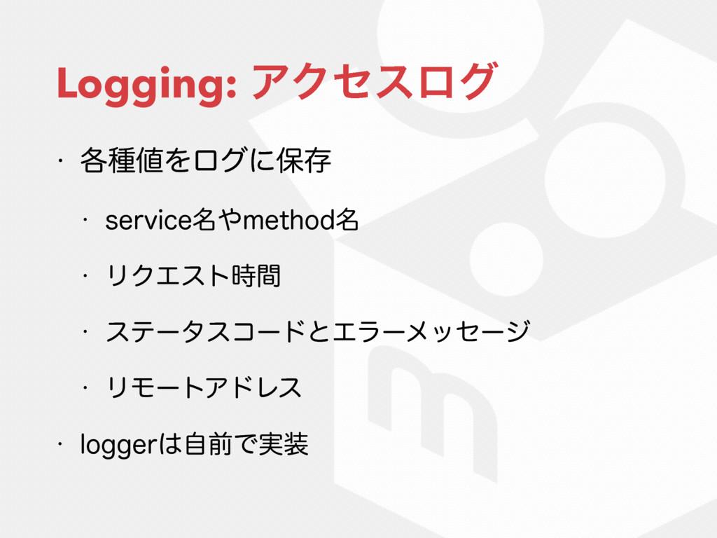 Logging: ΞΫηεϩά w ֤छΛϩάʹอଘ w TFSWJDF໊NFUIPE໊...