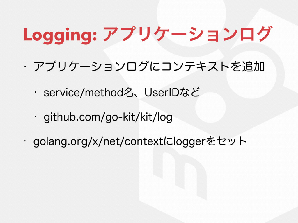 Logging: ΞϓϦέʔγϣϯϩά w ΞϓϦέʔγϣϯϩάʹίϯςΩετΛՃ w T...