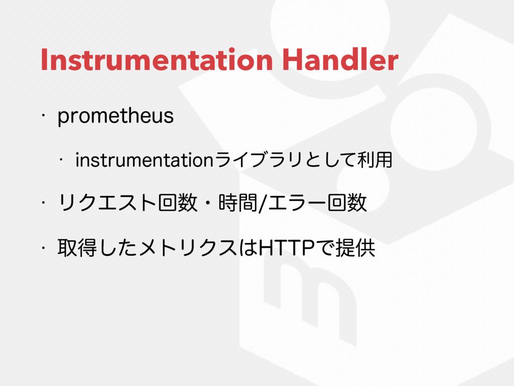 Instrumentation Handler w QSPNFUIFVT w JOTUSVN...