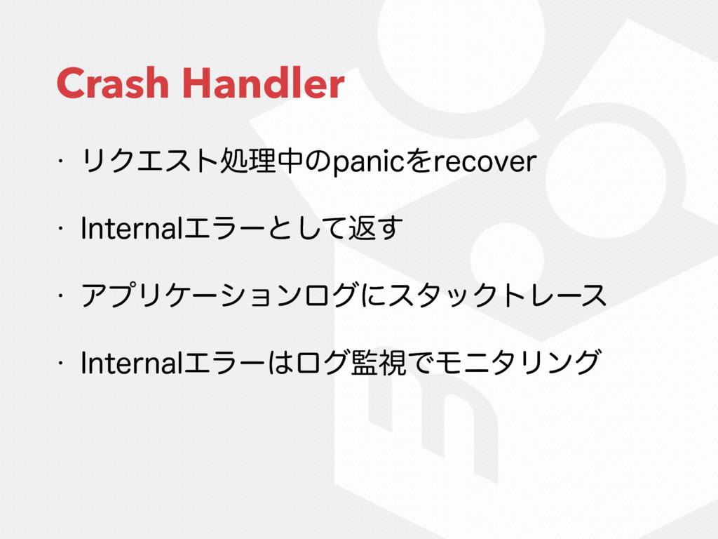 Crash Handler w ϦΫΤετॲཧதͷQBOJDΛSFDPWFS w *OUFS...