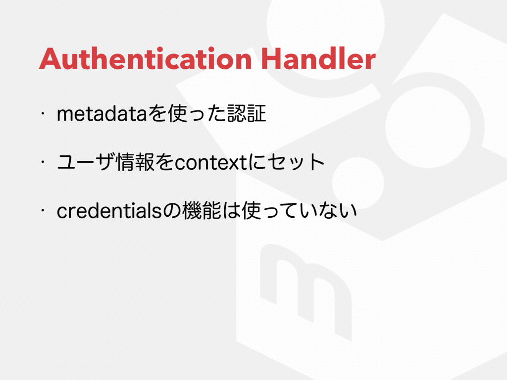 Authentication Handler w NFUBEBUBΛ࢖ͬͨೝূ w Ϣʔβ৘...