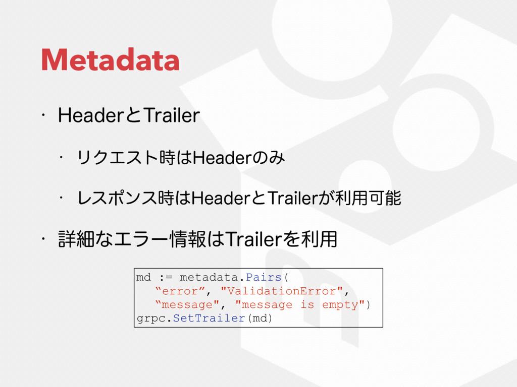 Metadata w )FBEFSͱ5SBJMFS w ϦΫΤετ)FBEFSͷΈ w...