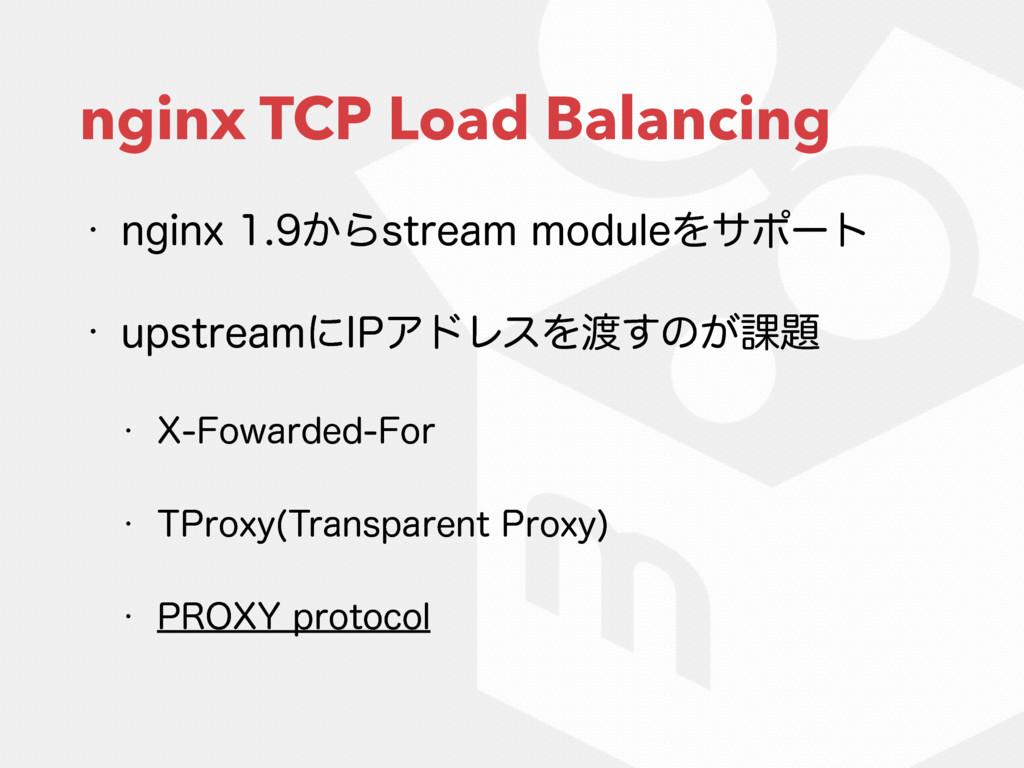 nginx TCP Load Balancing w OHJOY͔ΒTUSFBNNP...