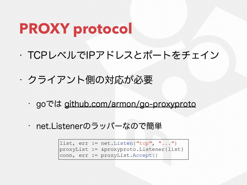 PROXY protocol w 5$1ϨϕϧͰ*1ΞυϨεͱϙʔτΛνΣΠϯ w ΫϥΠΞ...