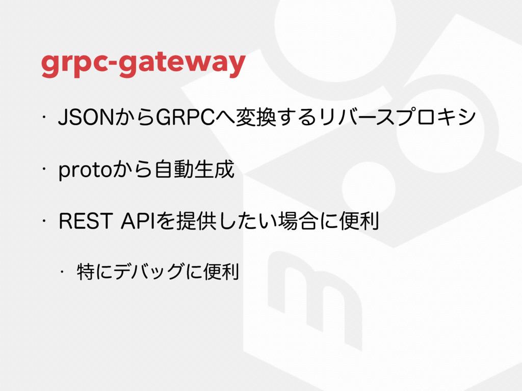 grpc-gateway w +40/͔Β(31$ม͢ΔϦόʔεϓϩΩγ w QSPUP...