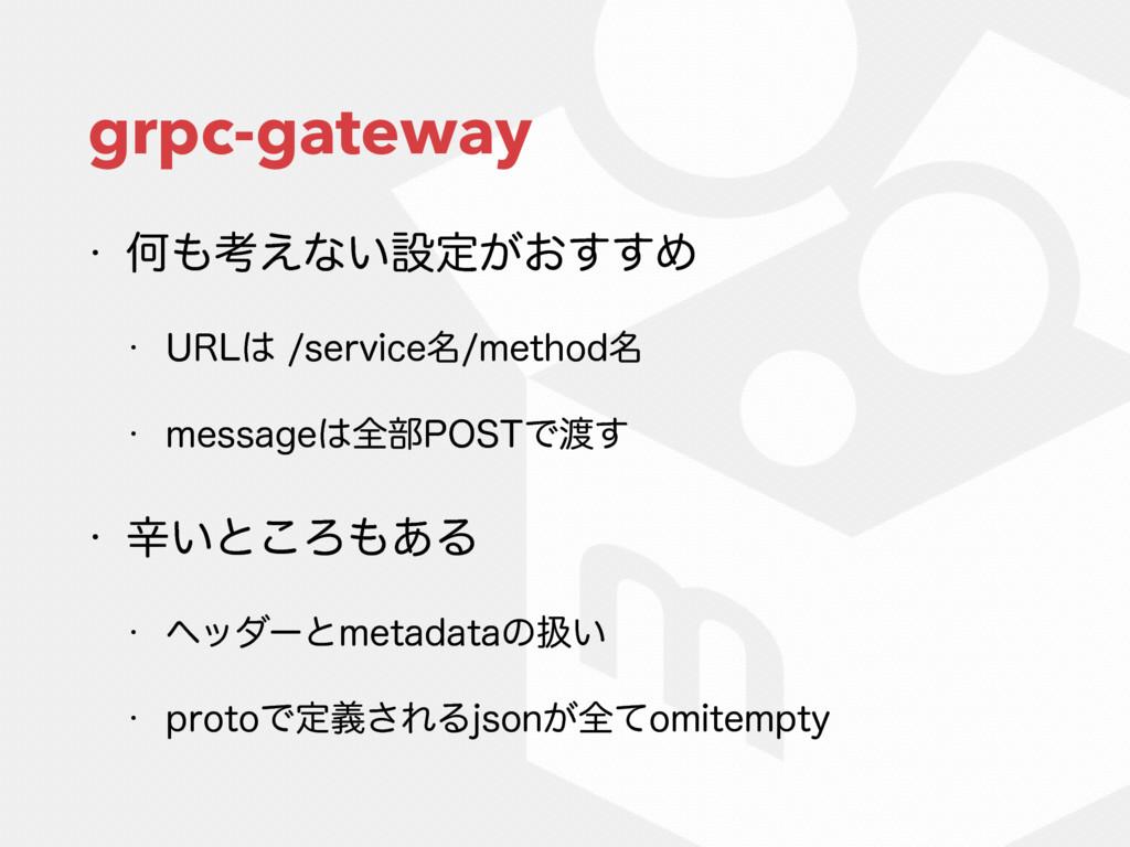 grpc-gateway w Կߟ͑ͳ͍ઃఆ͕͓͢͢Ί w 63-TFSWJDF໊...