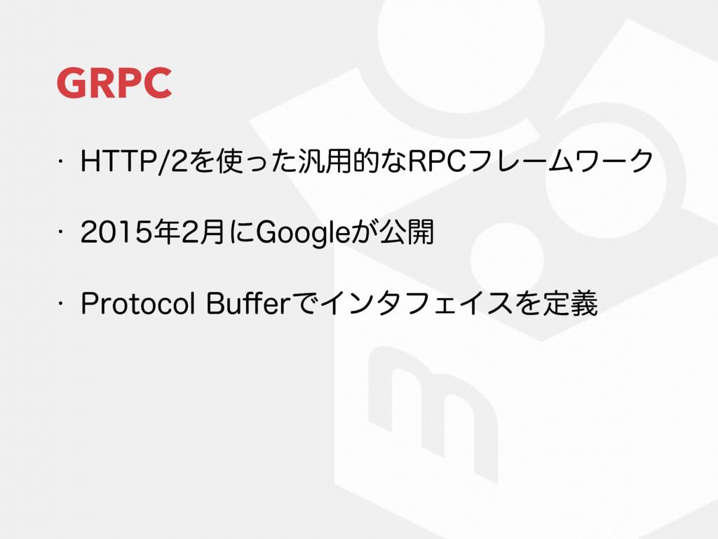 GRPC w )551Λͬͨ൚༻తͳ31$ϑϨʔϜϫʔΫ w ݄ʹ(PPH...