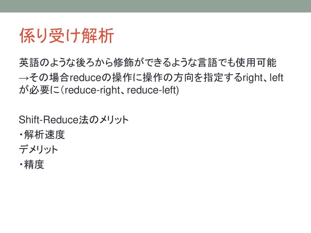 係り受け解析 英語のような後ろから修飾ができるような言語でも使用可能 →その場合reduceの...