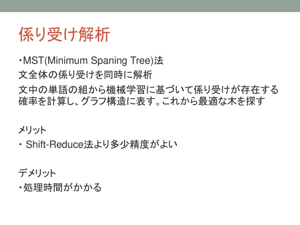 係り受け解析 ・MST(Minimum Spaning Tree)法 文全体の係り受けを同時に...