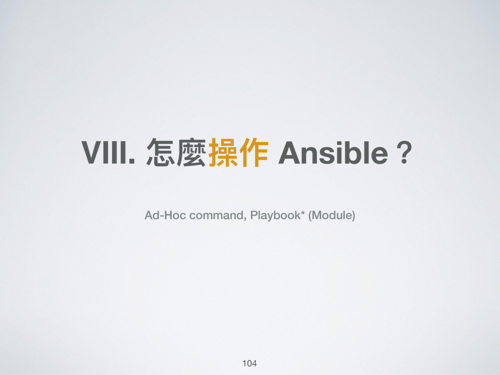 Ⅷ. 怎麼操作 Ansible? Ad-Hoc command, Playbook* (Mod...