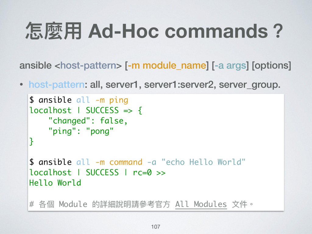 怎麼⽤用 Ad-Hoc commands? ansible <host-pattern> [-...