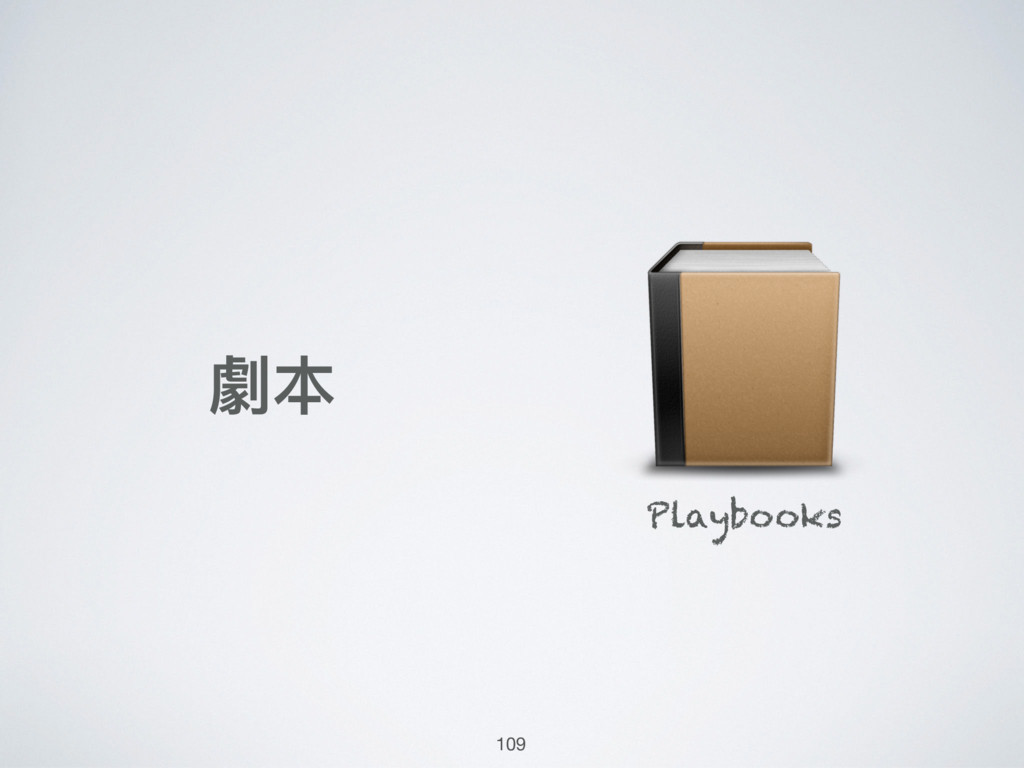 劇本 Playbooks 109