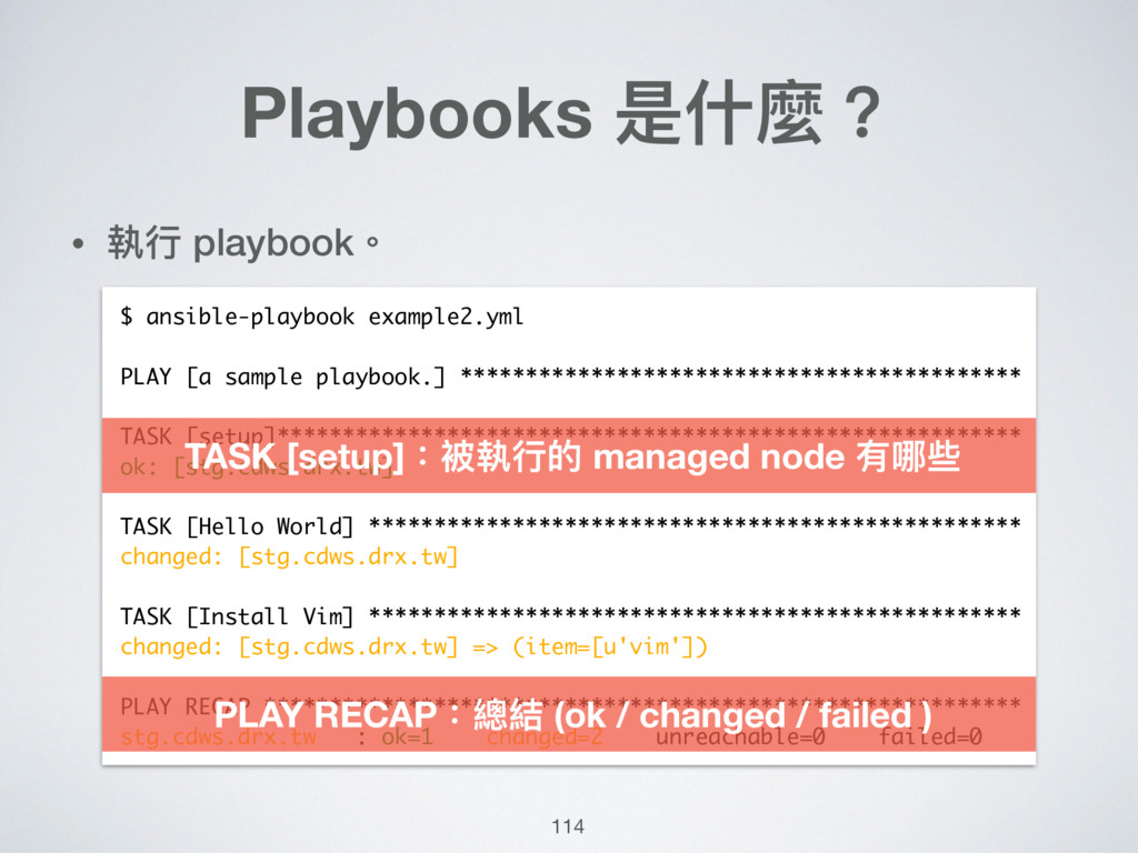 114 • 執⾏行行 playbook。 Playbooks 是什什麼? $ ansible-...