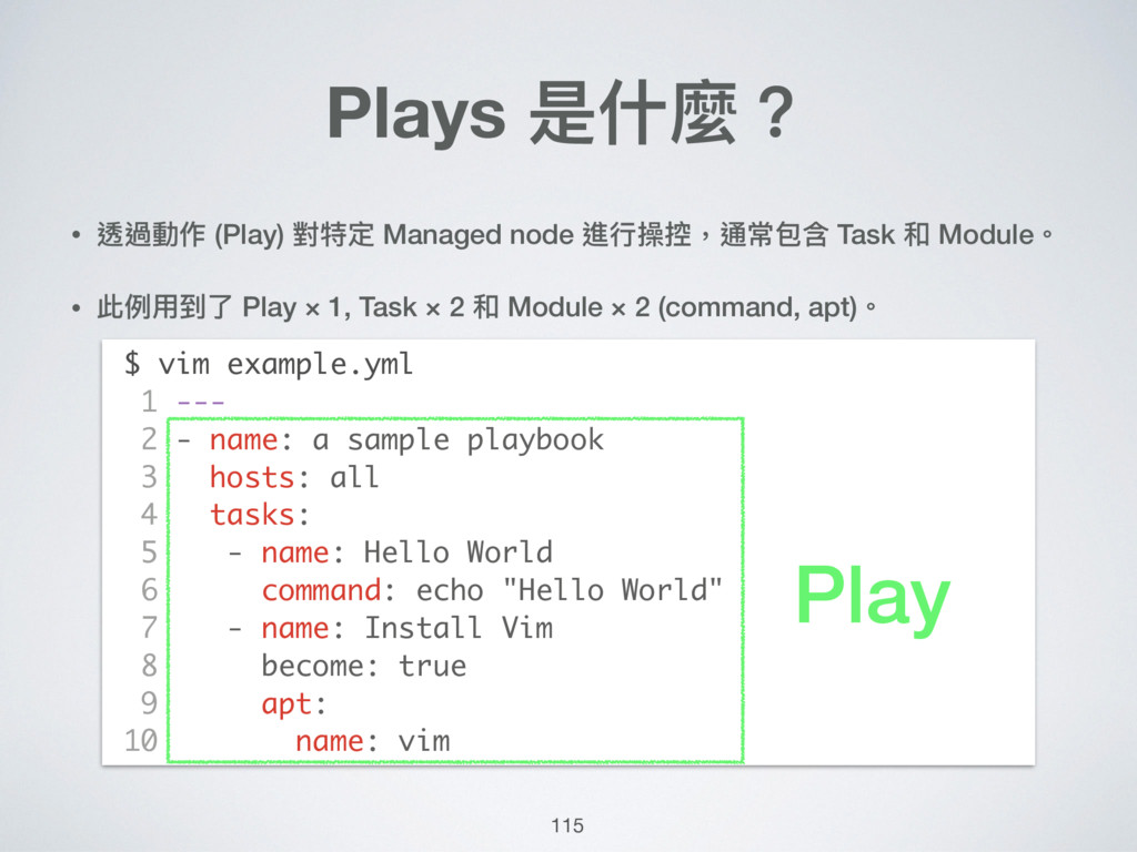 115 • 透過動作 (Play) 對特定 Managed node 進⾏行行操控,通常包含 ...
