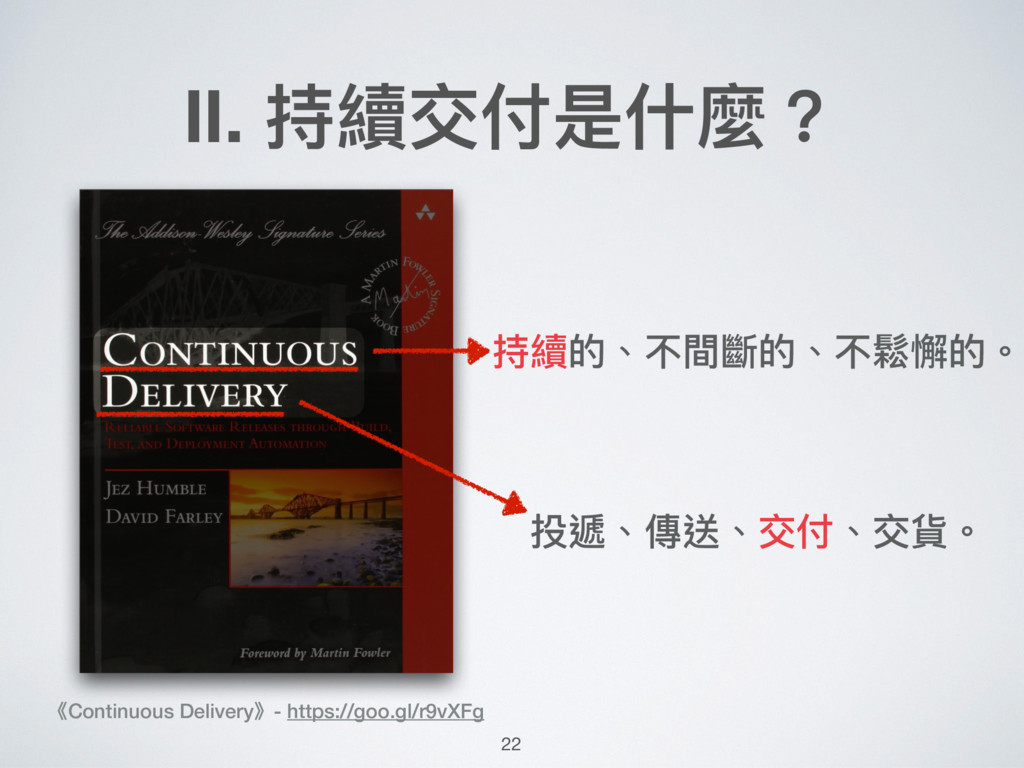 Ⅱ. 持續交付是什什麼? 《Continuous Delivery》- https://goo...