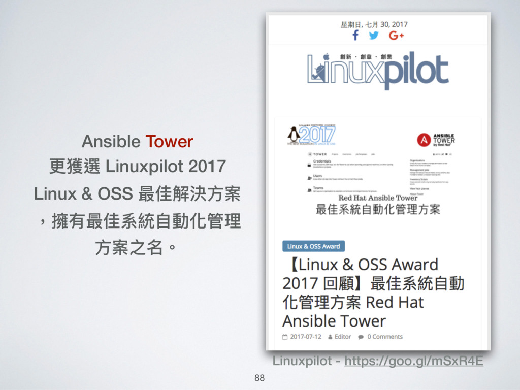 Ansible Tower 更更獲選 Linuxpilot 2017 Linux & OSS ...