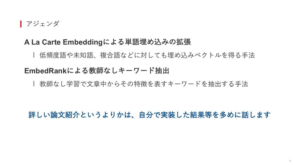 A La Carte Embedding 3 EmbedRank