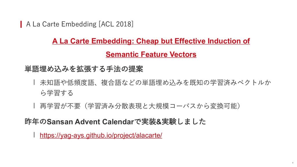 2 0 1 A La Carte Embedding: Cheap but Effective...