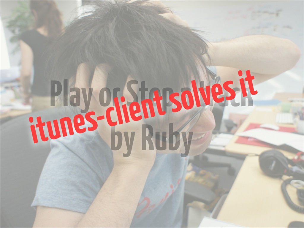 Play or Stop a track by Ruby itunes-client solv...