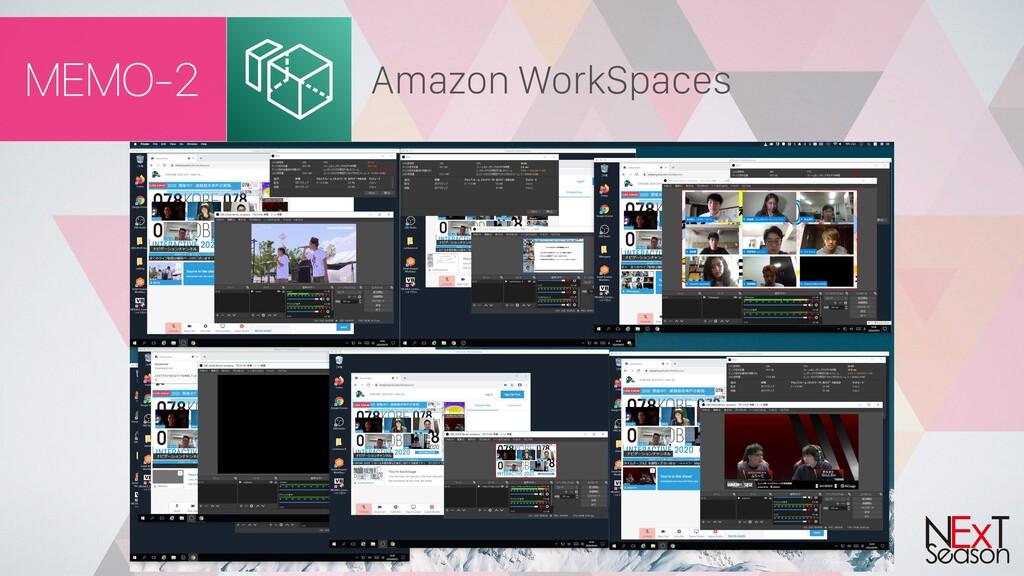 MEMO-2 Amazon WorkSpaces