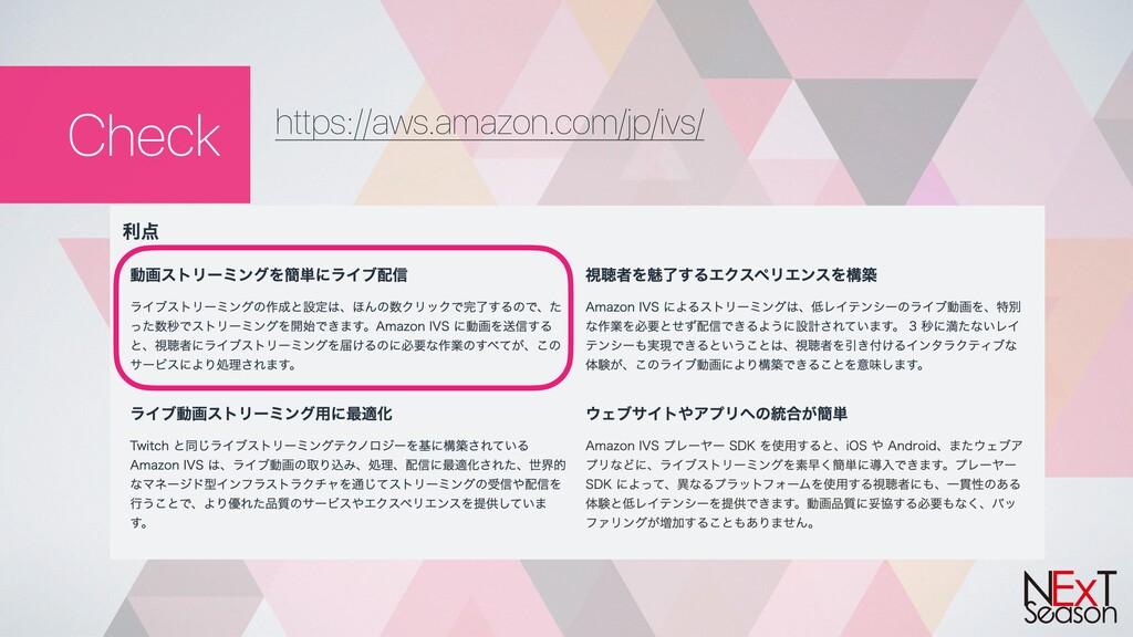 https://aws.amazon.com/jp/ivs/ Check