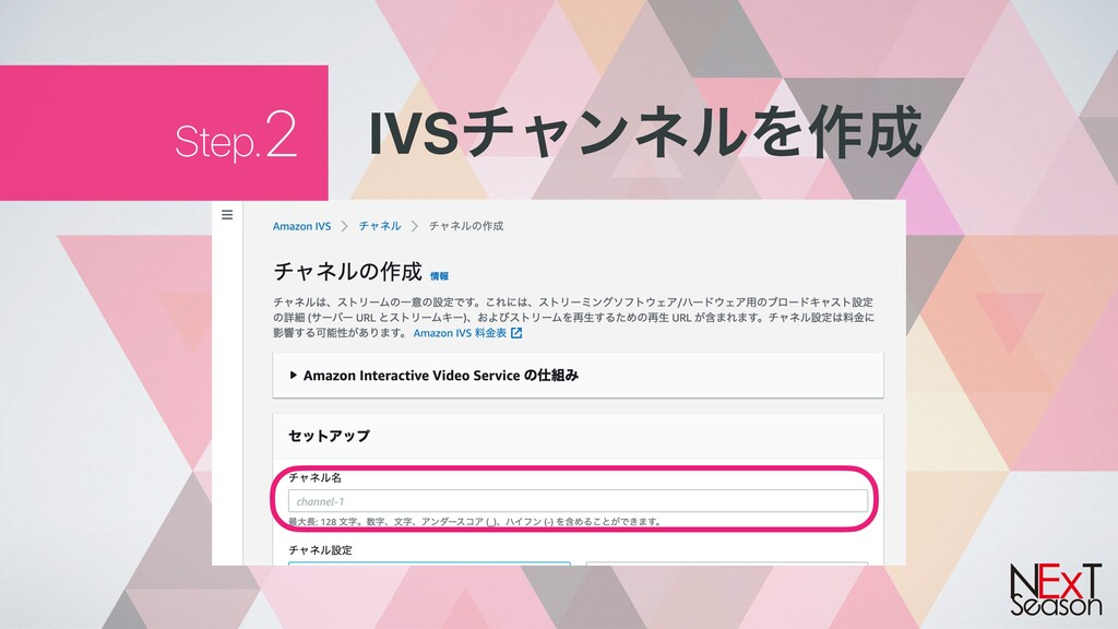 Step.2 IVSνϟϯωϧΛ࡞