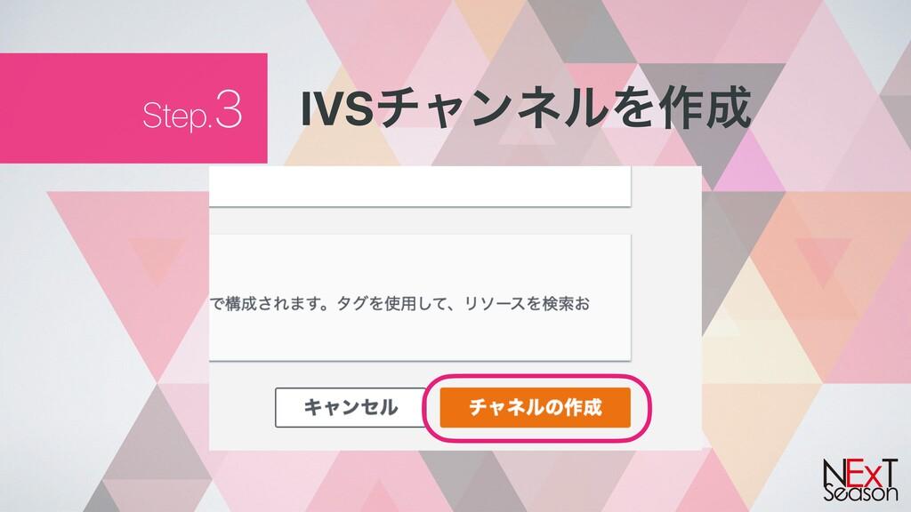 Step.3 IVSνϟϯωϧΛ࡞