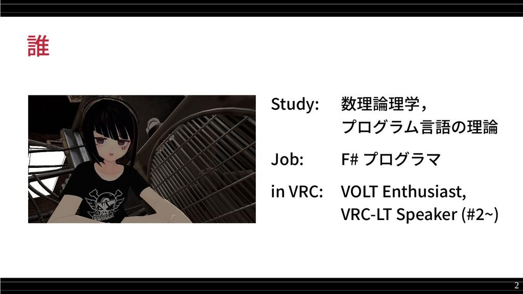 2 誰 Study: 数理論理学, プログラム言語の理論 Job: F# プログラマ in V...