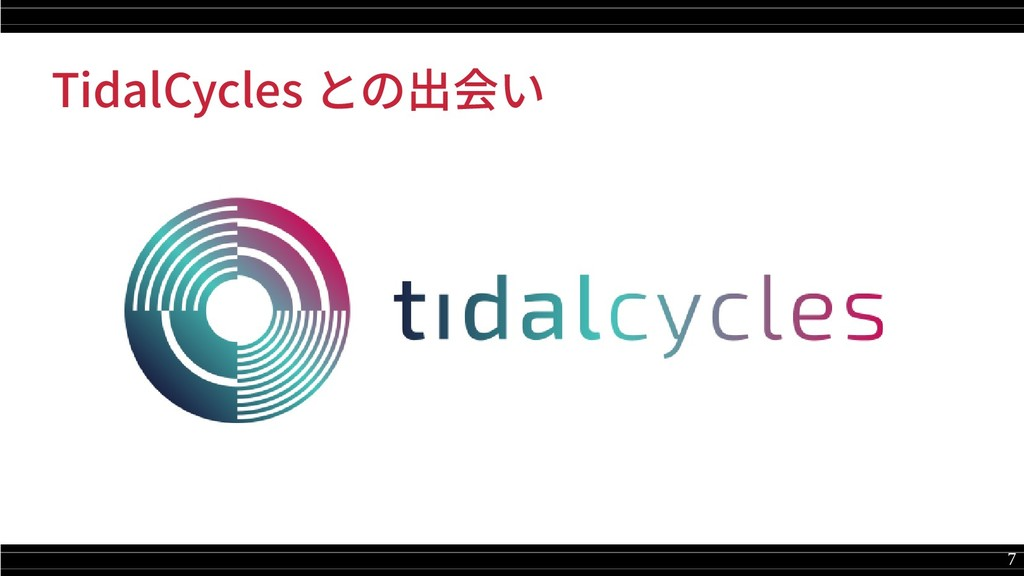 7 TidalCycles との出会い