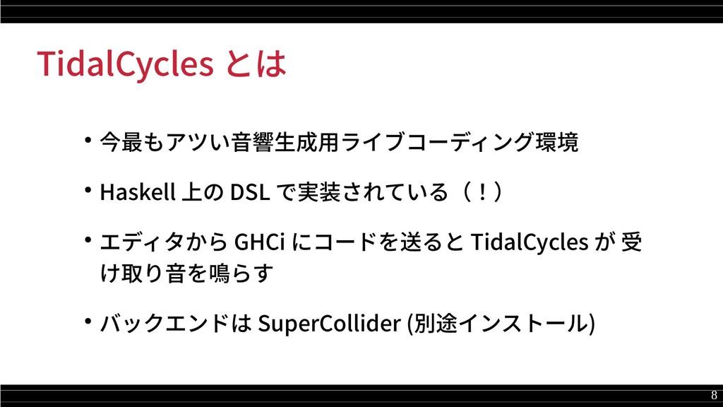 8 TidalCycles とは ● 今最もアツい音響生成用ライブコーディング環境 ● Has...
