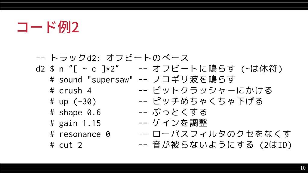 """10 コード例2 -- トラックd2: オフビートのベース d2 $ n """"[ ~ c ]*2..."""