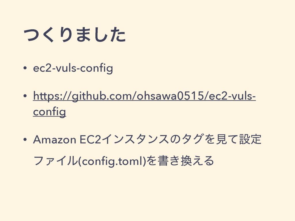 ͭ͘Γ·ͨ͠ • ec2-vuls-config • https://github.com/oh...
