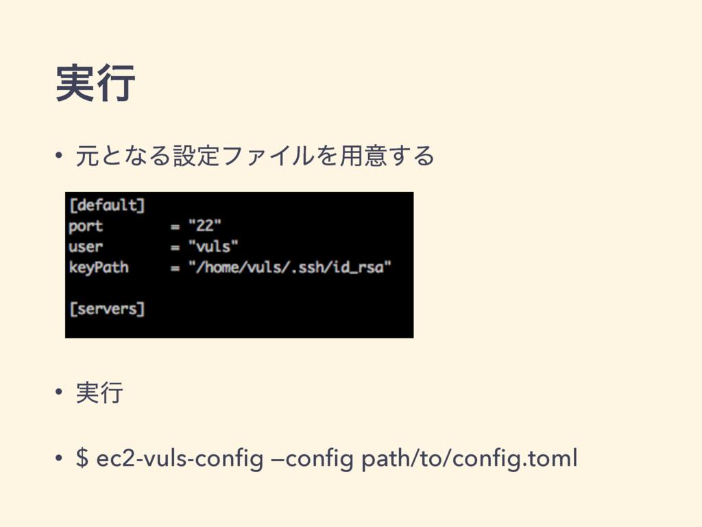 ࣮ߦ • ݩͱͳΔઃఆϑΝΠϧΛ༻ҙ͢Δ • ࣮ߦ • $ ec2-vuls-config —c...
