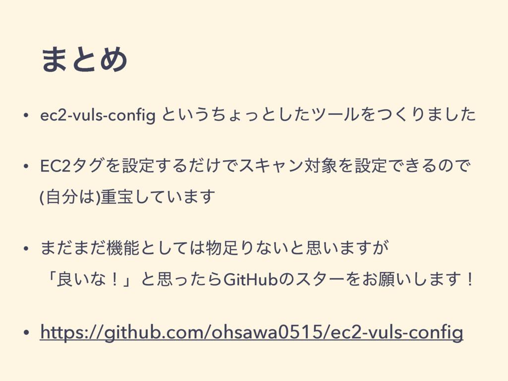 ·ͱΊ • ec2-vuls-config ͱ͍͏ͪΐͬͱͨ͠πʔϧΛͭ͘Γ·ͨ͠ • EC2λ...