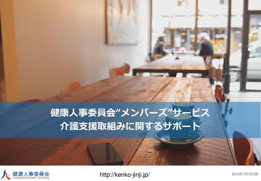 """健康人事委員会""""メンバーズ""""サービス 介護支援取組みに関するサポート http://kenko..."""