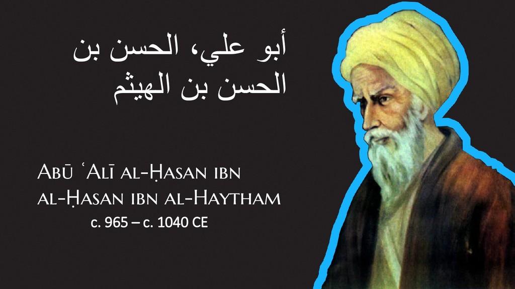 نب نسحلا ،يلع وبأ مثيهلا نب نسحلا Abū Alī al- a...