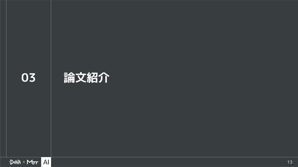 13 03 論文紹介