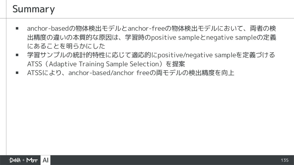 135 ▪ anchor-basedの物体検出モデルとanchor-freeの物体検出モデルに...