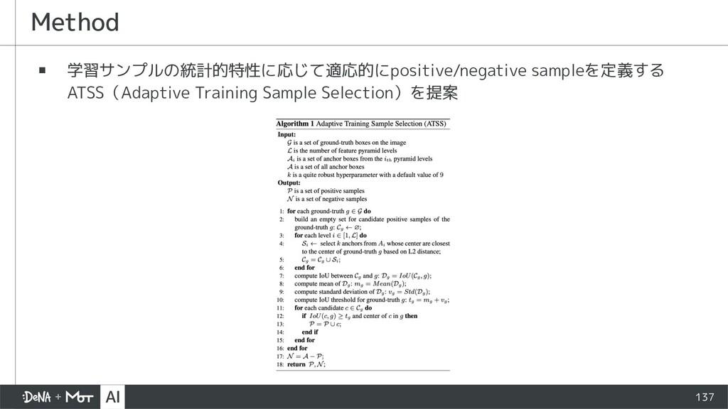 137 ▪ 学習サンプルの統計的特性に応じて適応的にpositive/negative sam...