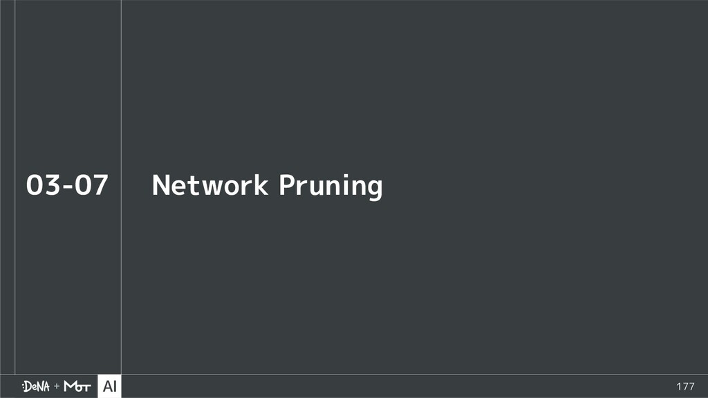 177 Network Pruning 03-07