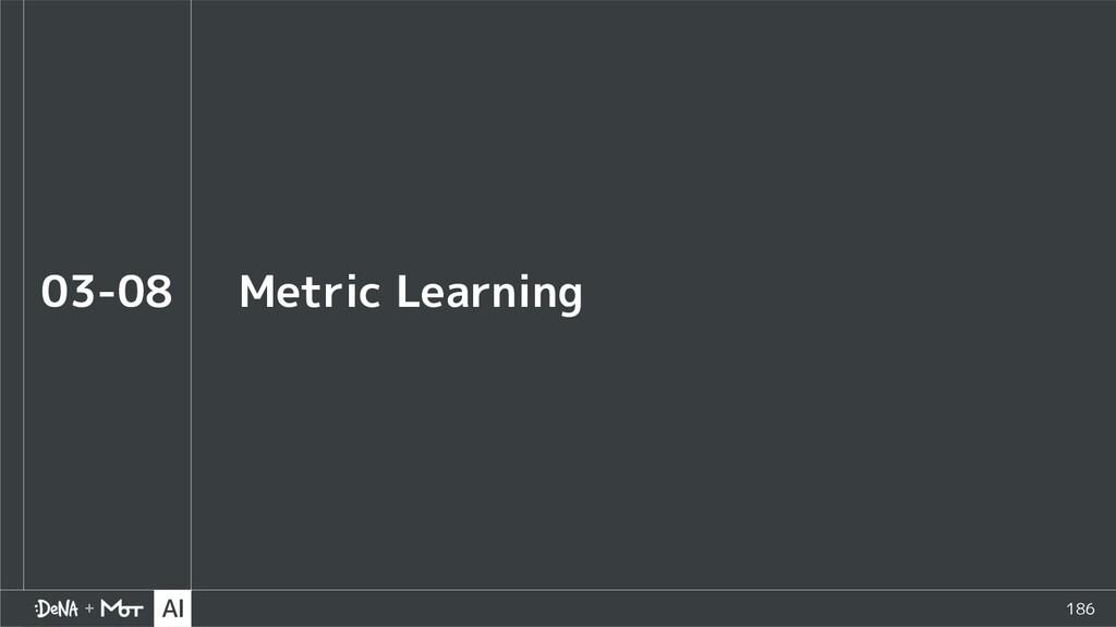 186 Metric Learning 03-08