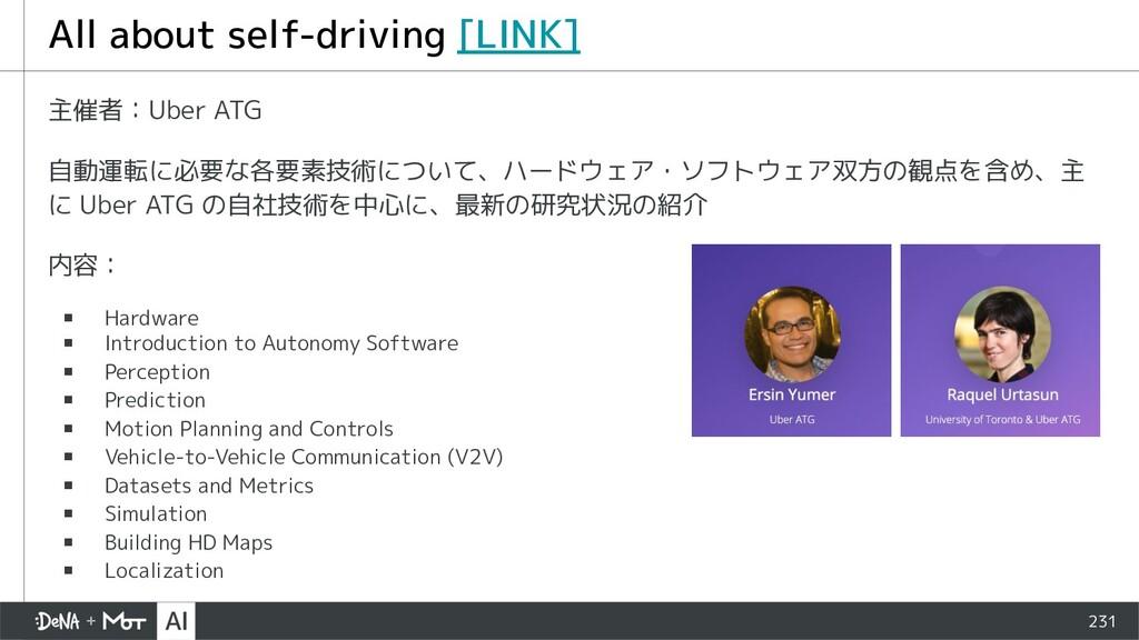 231 主催者:Uber ATG 自動運転に必要な各要素技術について、ハードウェア・ソフトウェ...