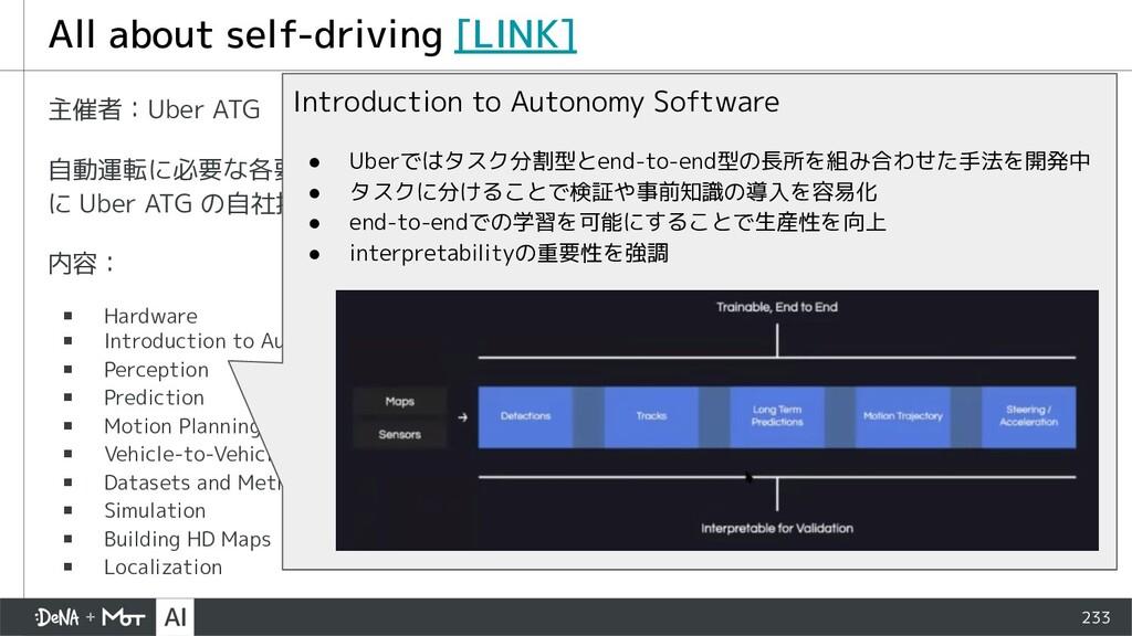 233 主催者:Uber ATG 自動運転に必要な各要素技術について、ハードウェア・ソフトウェ...