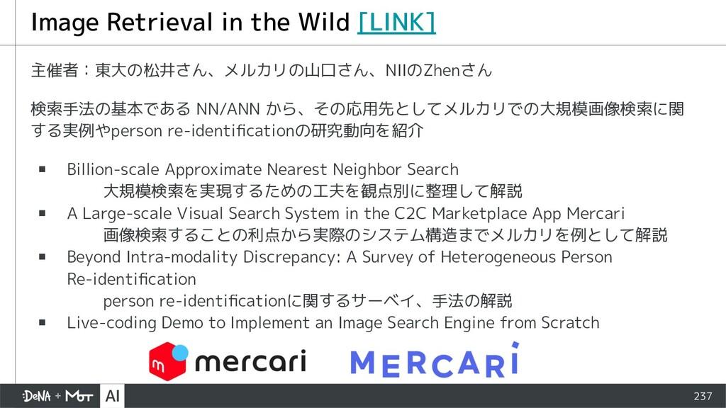 237 主催者:東大の松井さん、メルカリの山口さん、NIIのZhenさん 検索手法の基本である...