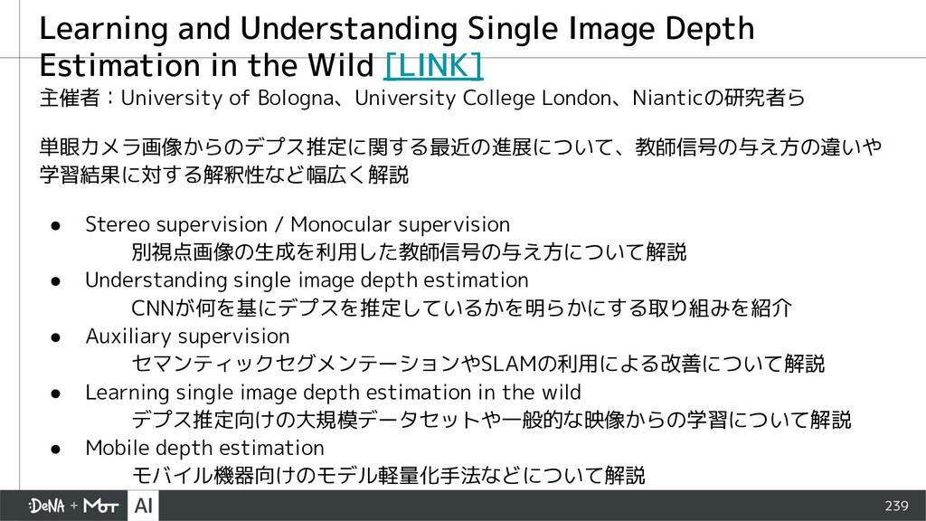 239 主催者:University of Bologna、University Colleg...