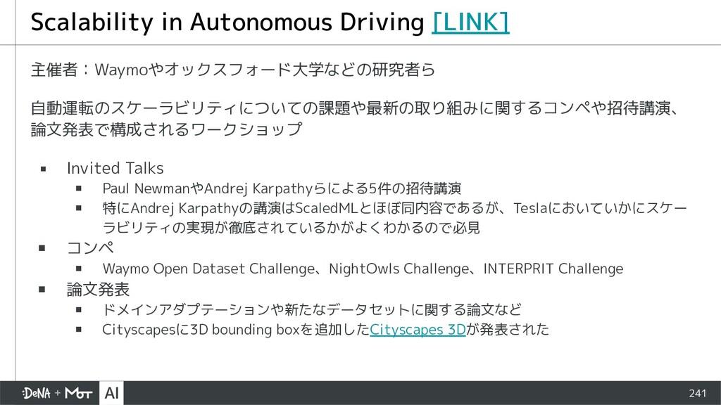 241 主催者:Waymoやオックスフォード大学などの研究者ら 自動運転のスケーラビリティにつ...