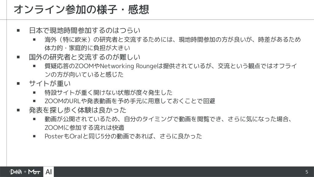 5 ▪ 日本で現地時間参加するのはつらい ▪ 海外(特に欧米)の研究者と交流するためには、現地...